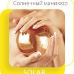 Солнечный маникюр