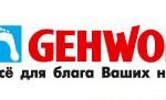 Gehwol — Всё для блага Ваших ног