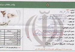 В Иране маникюр грозит штрафом