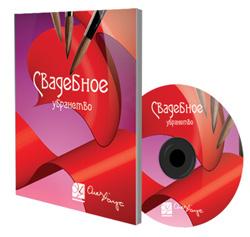 DVD-пособие о свадебном маникюре