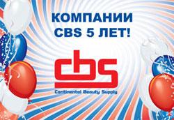 Компания CBS отметила свой первый юбилей