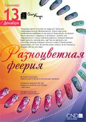 Профессиональный семинар «Разноцветная феерия»