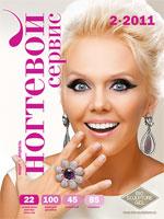 Новый номер журнала «Ногтевой сервис»