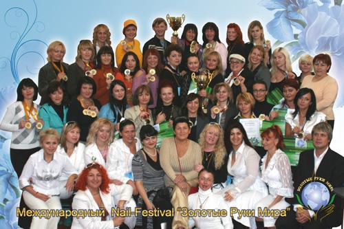Nail-фестиваль «Золотые руки мира»